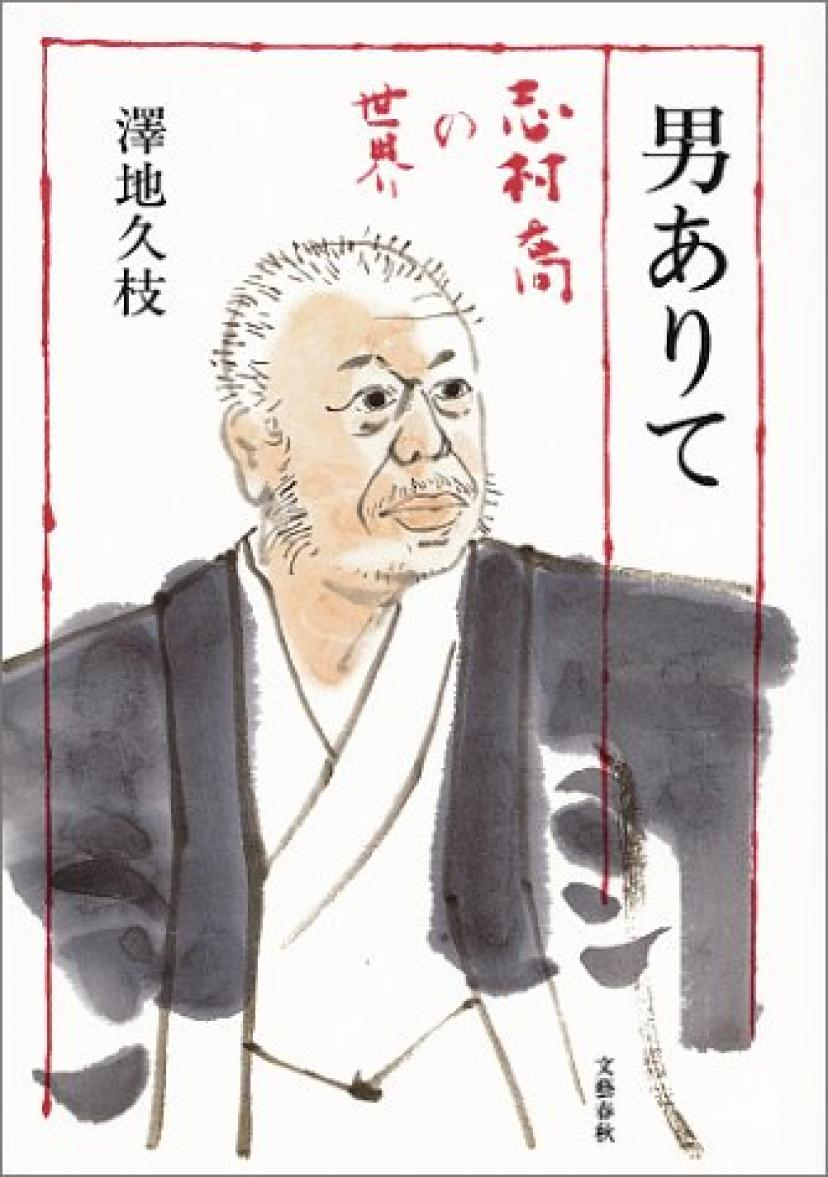 志村喬の画像 p1_38
