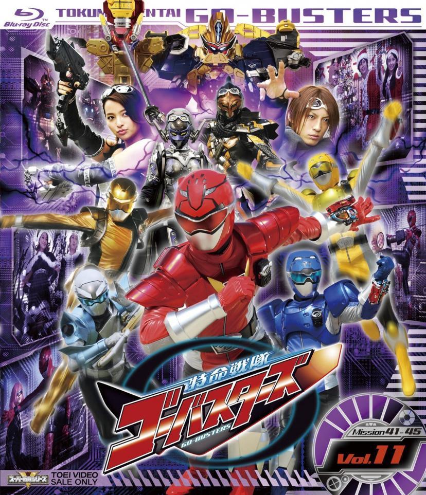 スーパー戦隊シリーズ 特命戦隊ゴーバスターズ VOL.11 [Blu-ray]