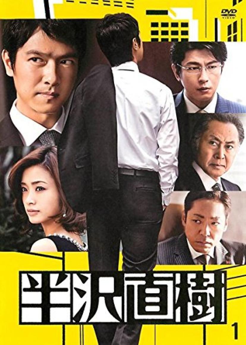 半沢 直樹 動画 dailymotion 1 話 半沢直樹 ドラマ 全話 - 動画