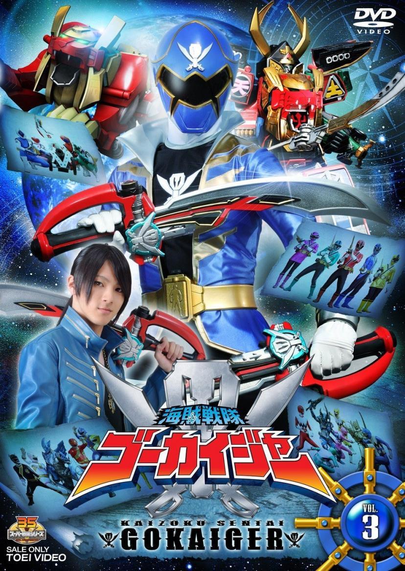 スーパー戦隊シリーズ 海賊戦隊ゴーカイジャー VOL.3 [DVD]