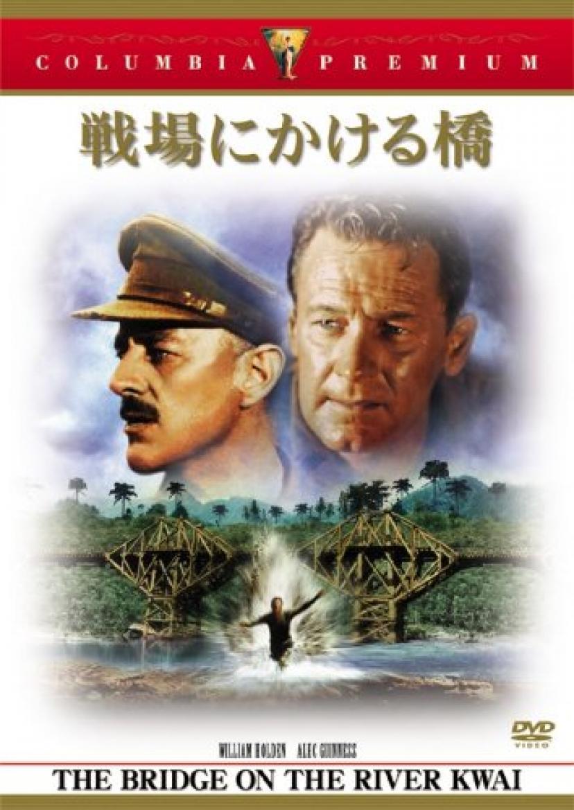 『戦場にかける橋』