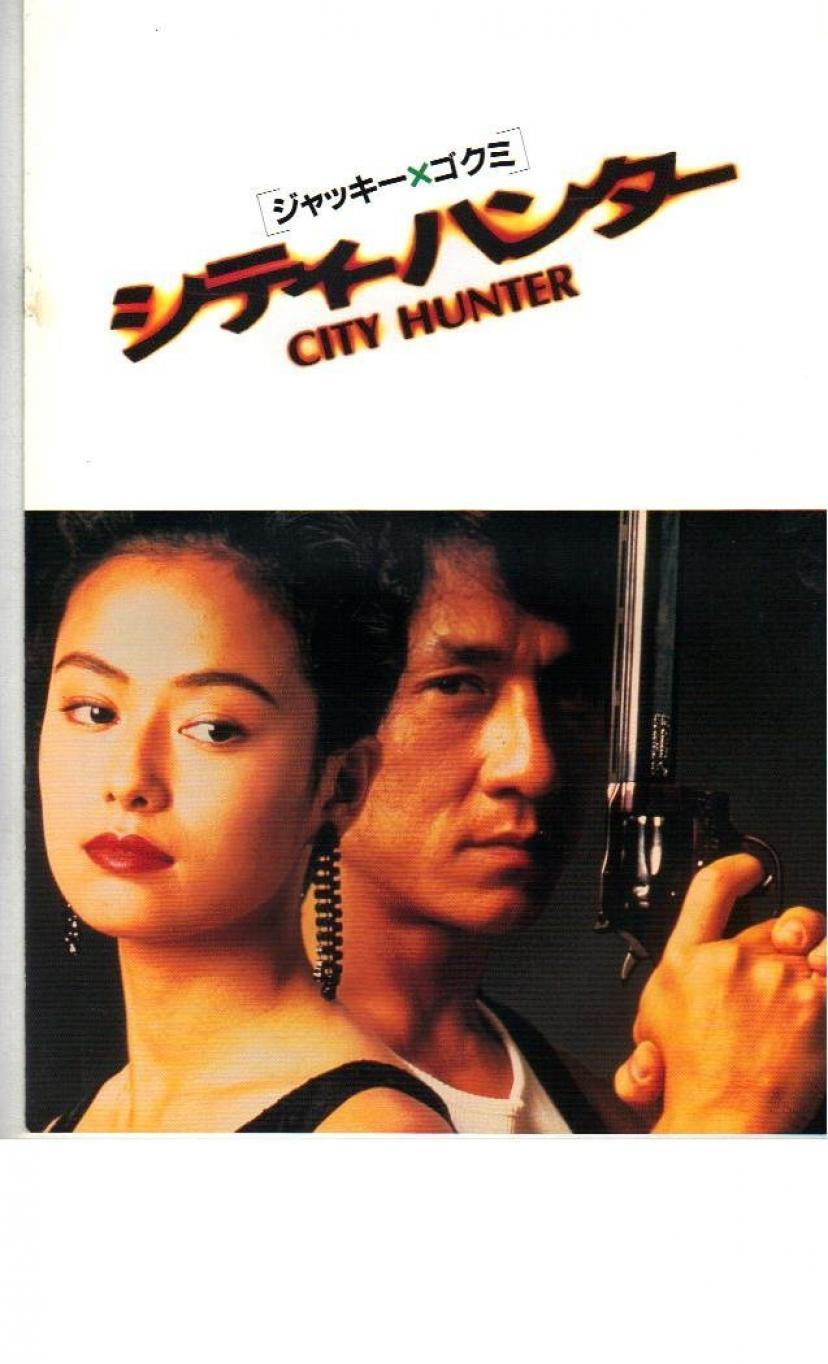 映画パンフレット 「シティー・ハンター」監督バリー・ウォン 出演ジャッキー・チェン 後藤久美子