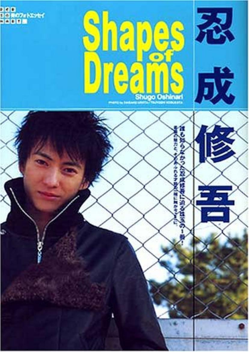 忍成修吾フォトエッセイ 「Shapes of Dreams」 青のフォトエッセイ-PERSONART