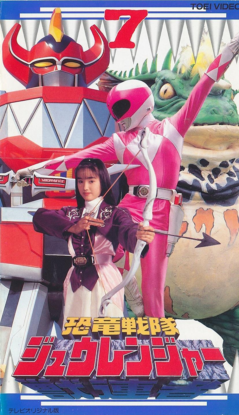 恐竜戦隊ジュウレンジャー〔7〕 [VHS]