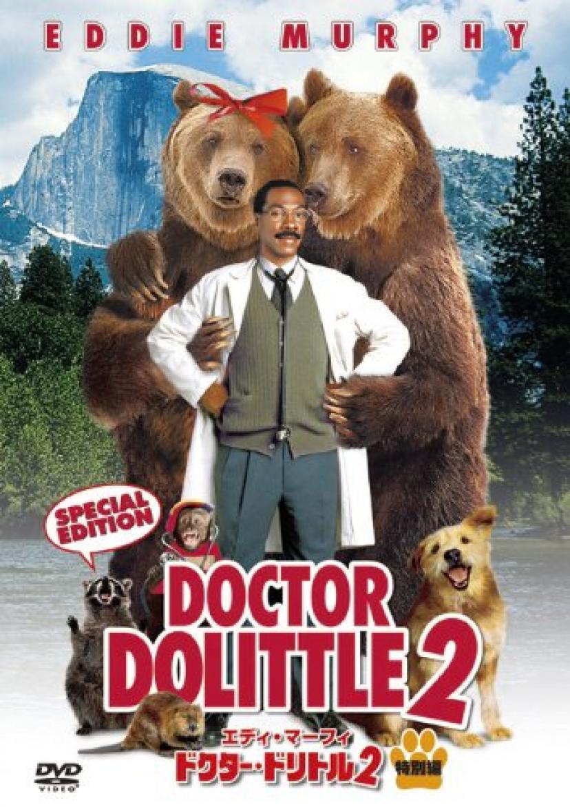 Dr.ドリトル