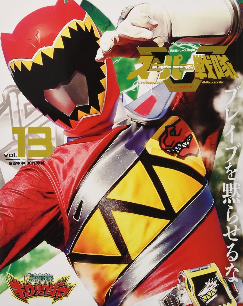 スーパー戦隊 Official Mook 21世紀 vol.13 獣電戦隊キョウリュウジャー (講談社シリーズMOOK)