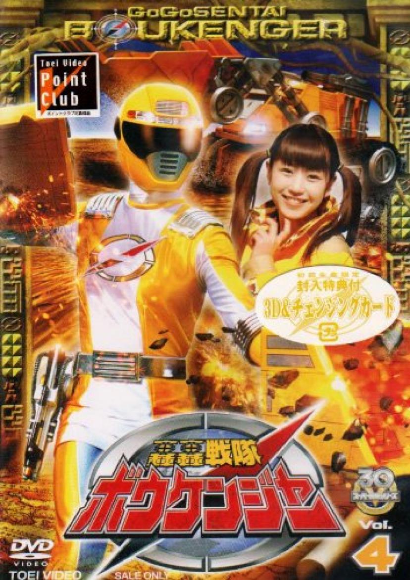 轟轟戦隊ボウケンジャー VOL.4 [DVD]