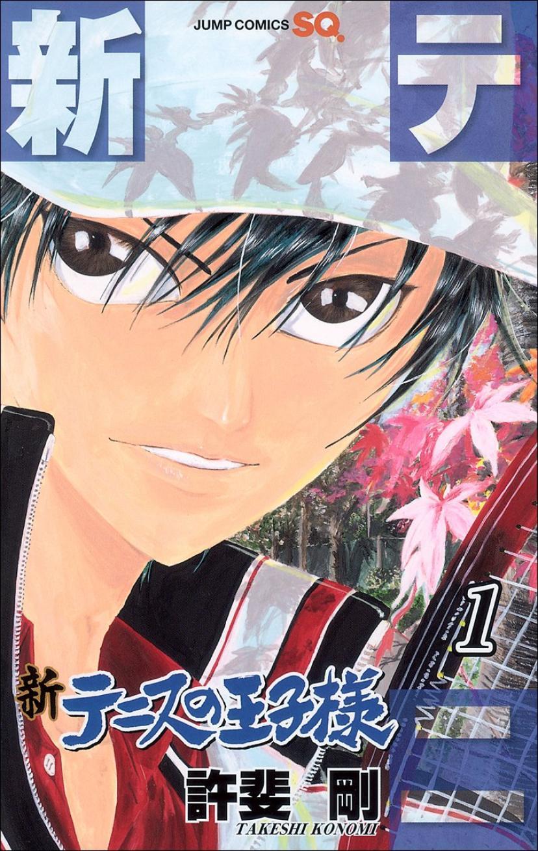 新テニスの王子様 1 (ジャンプコミックス) (英語) コミックス – 2009/8/4