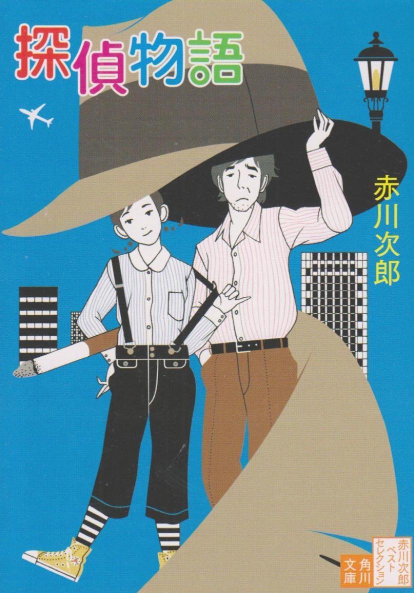 探偵物語-赤川次郎ベストセレクション(6)(角川文庫)