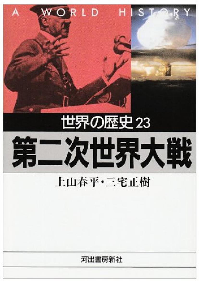 第二次世界大戦の歴史