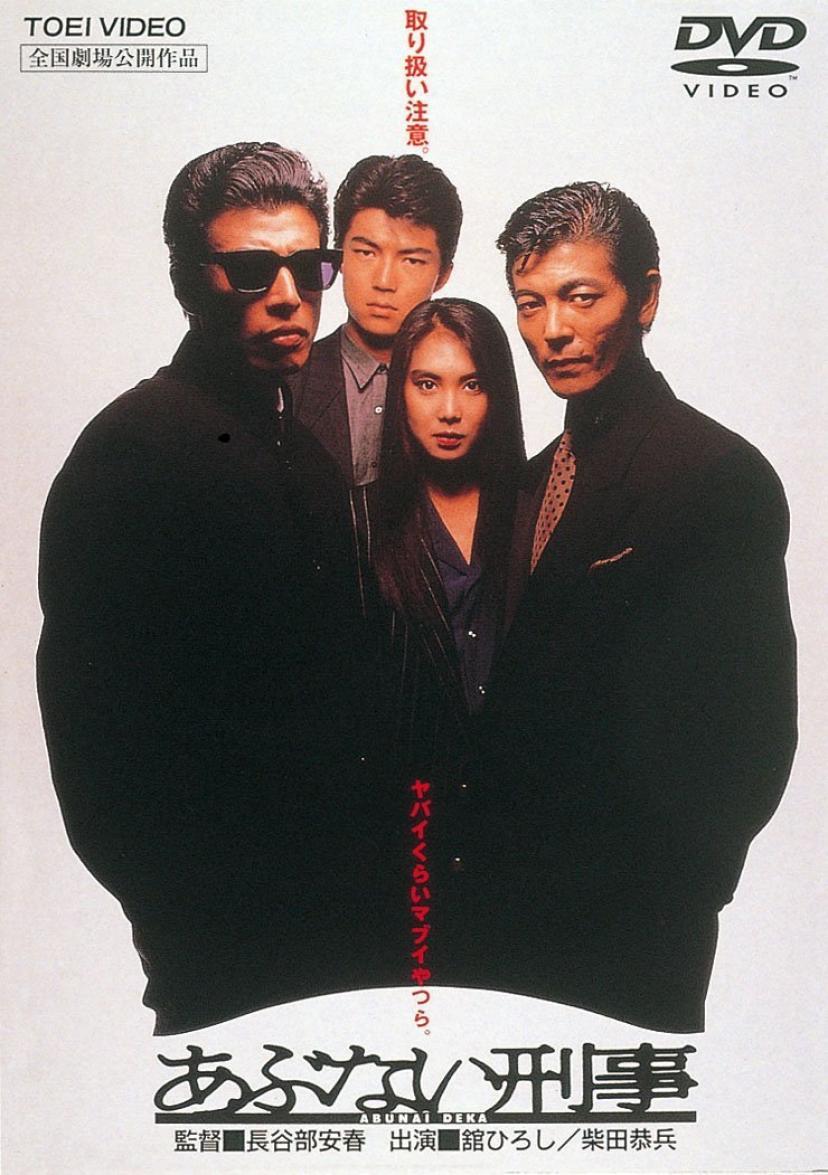あぶない刑事-DVD-舘ひろし