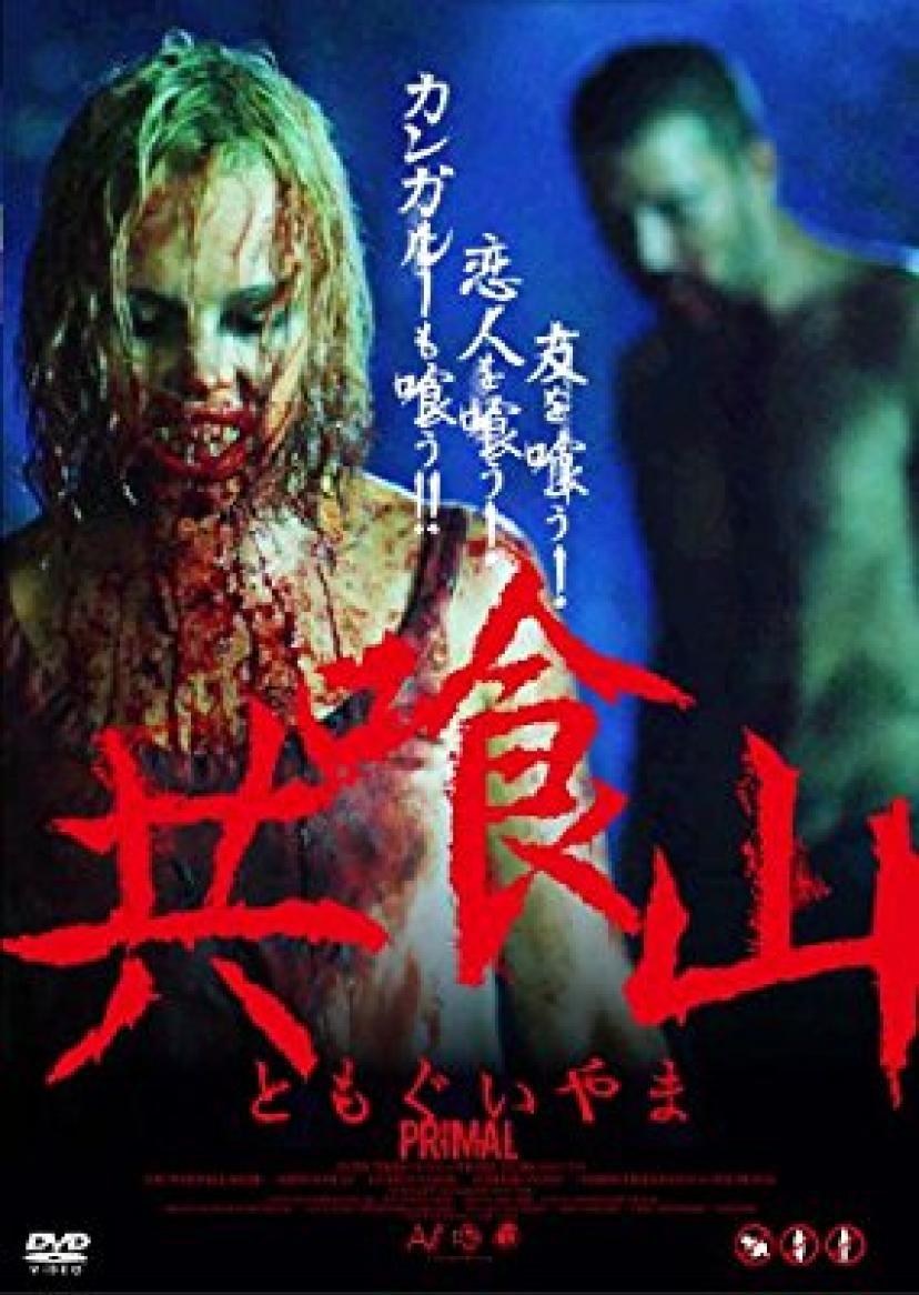 共喰山DVD