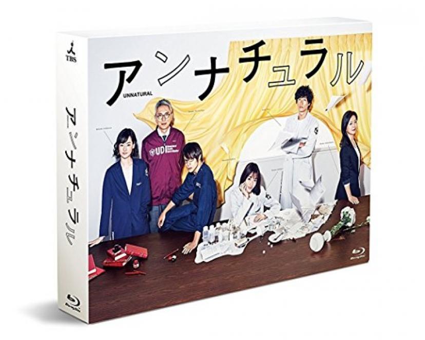 『アンナチュラル』Blu-ray BOX