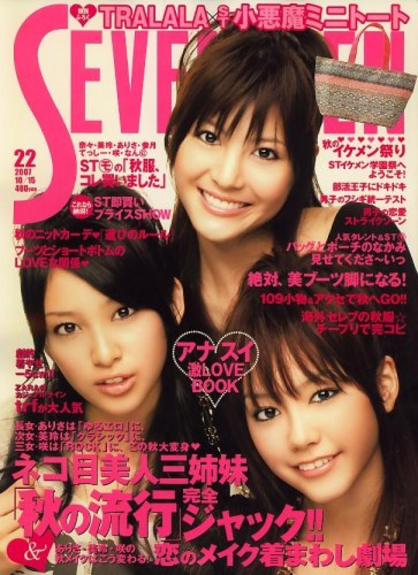 雑誌「セブンティーン」出身の女優まとめ【北川景子や波瑠も