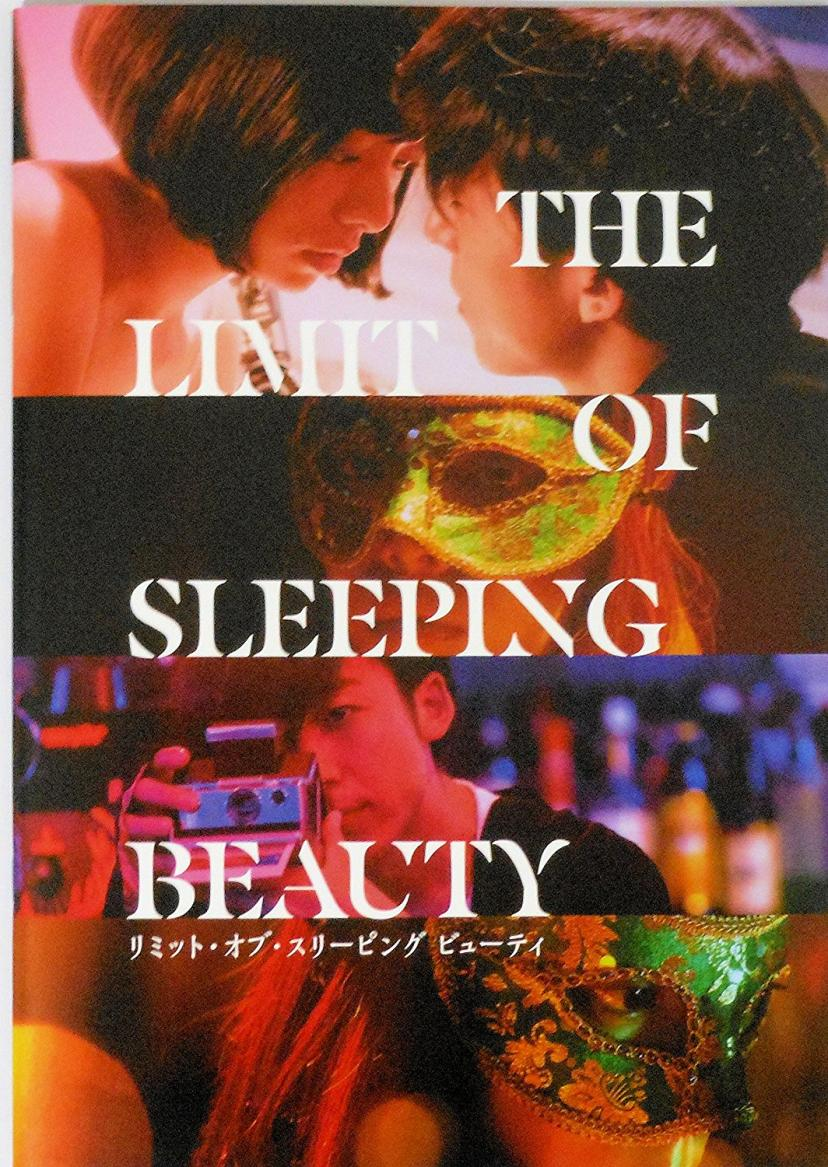 『THE LIMIT OF SLEEPING BEAUTY』