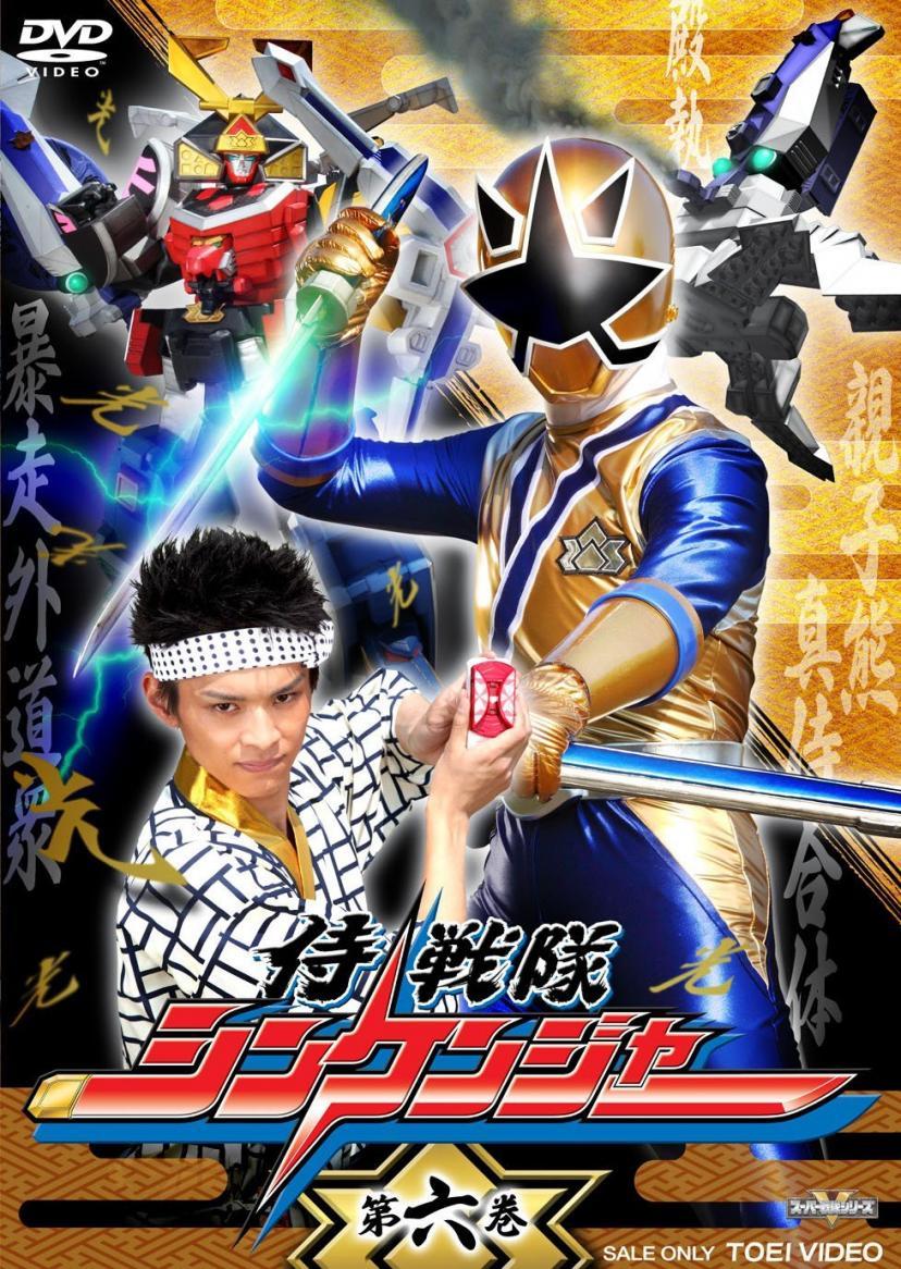スーパー戦隊シリーズ 侍戦隊シンケンジャー VOL.6 [DVD]