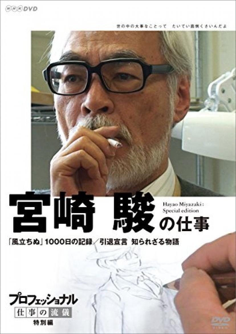 『宮崎 駿の仕事 「風立ちぬ」1000日の記録』