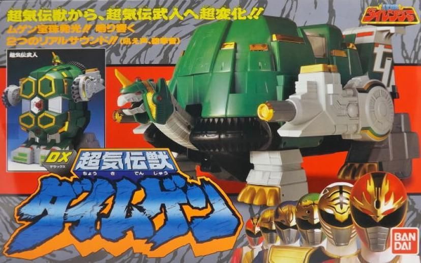 五星戦隊ダイレンジャー DX超気伝獣ダイムゲン