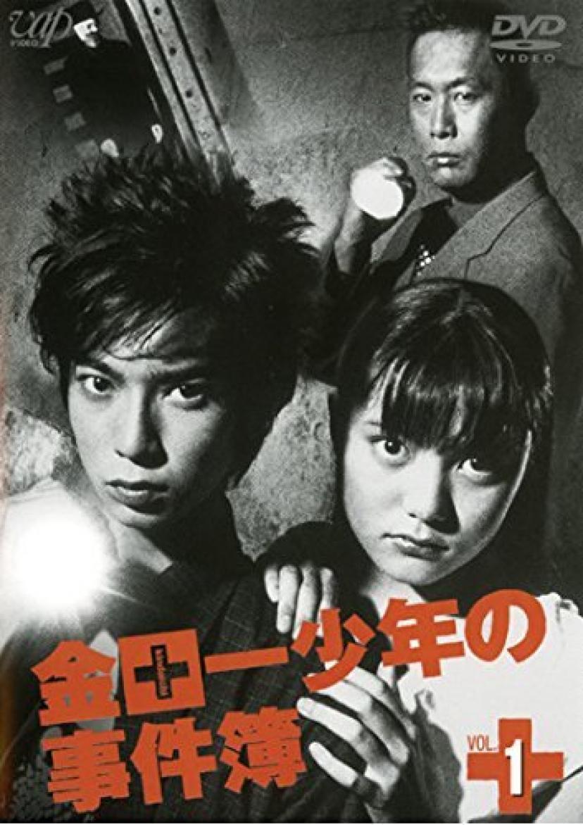 ドラマ 事件 少年 金田一 の 簿