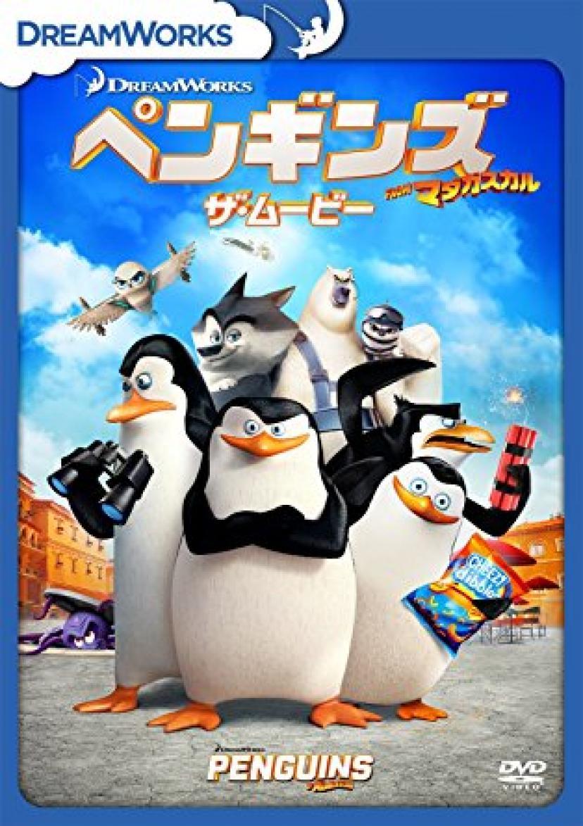 ペンギンズ ザ・ムービー