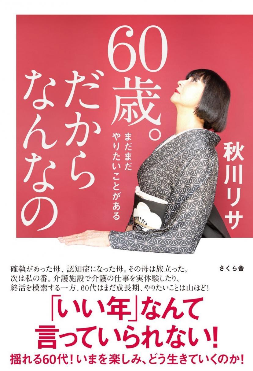 60歳。だからなんなの-まだまだやりたいことがある 秋川リサ