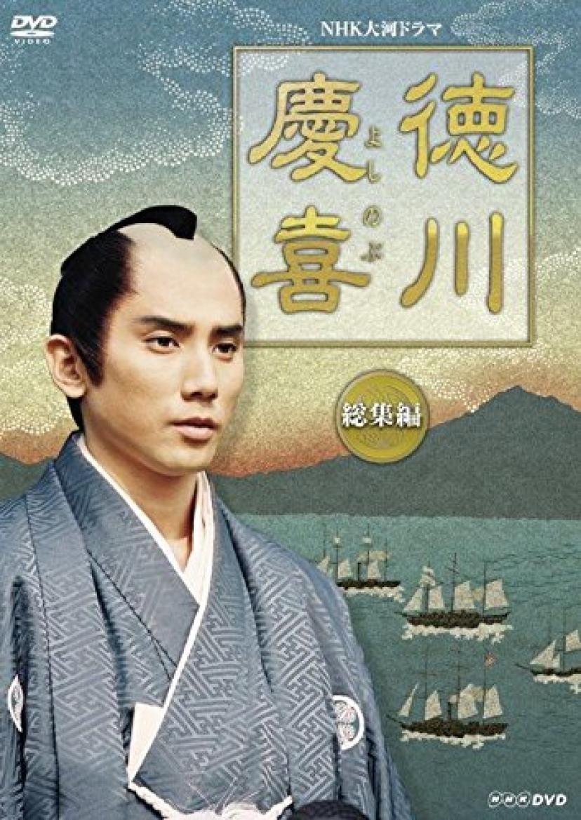 『徳川慶喜』