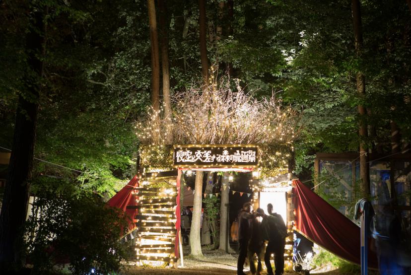 「夜空と交差する森の映画祭」
