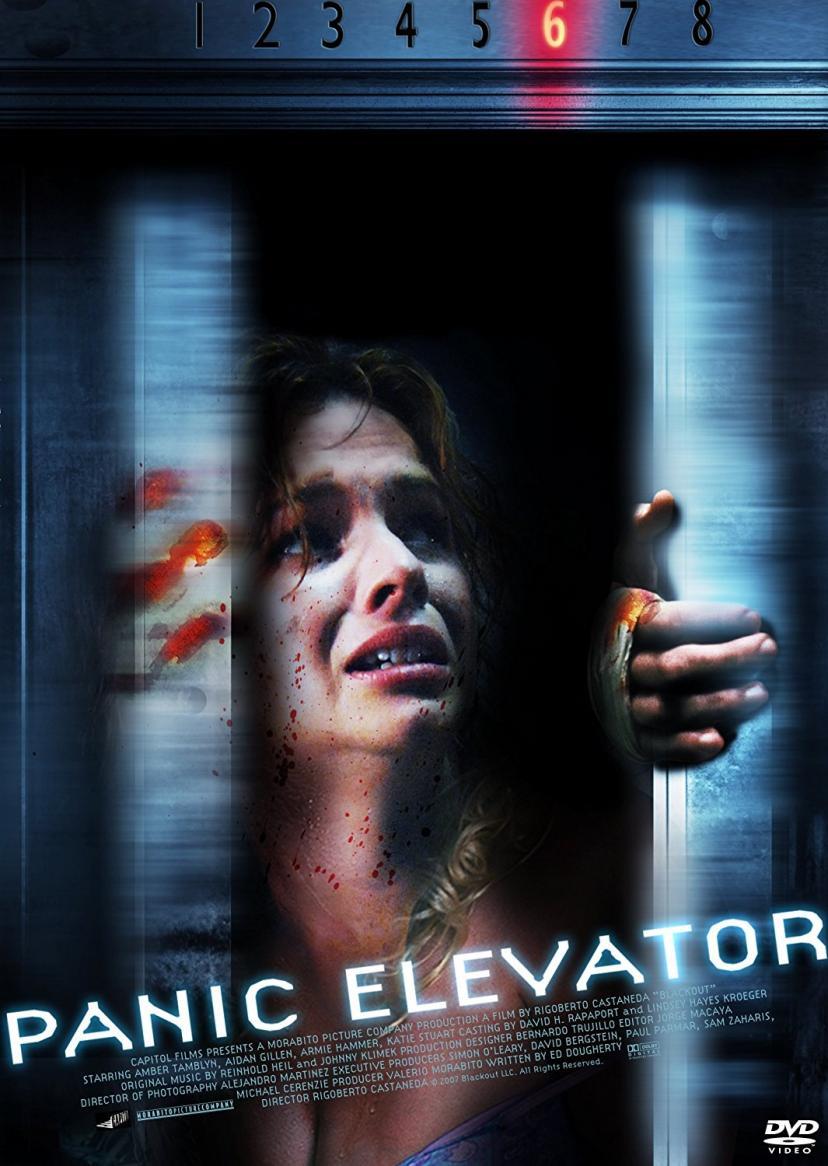 『パニックエレベーター』