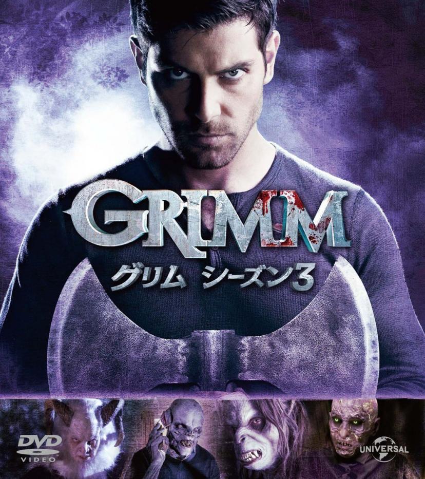 GRIMM/グリム シーズン3 バリューパック [DVD]
