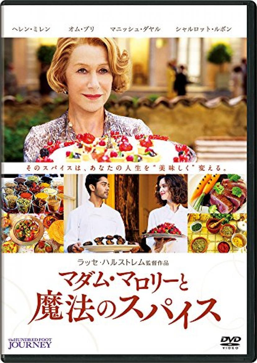 マダム・マロリーと魔法のスパイス [DVD]