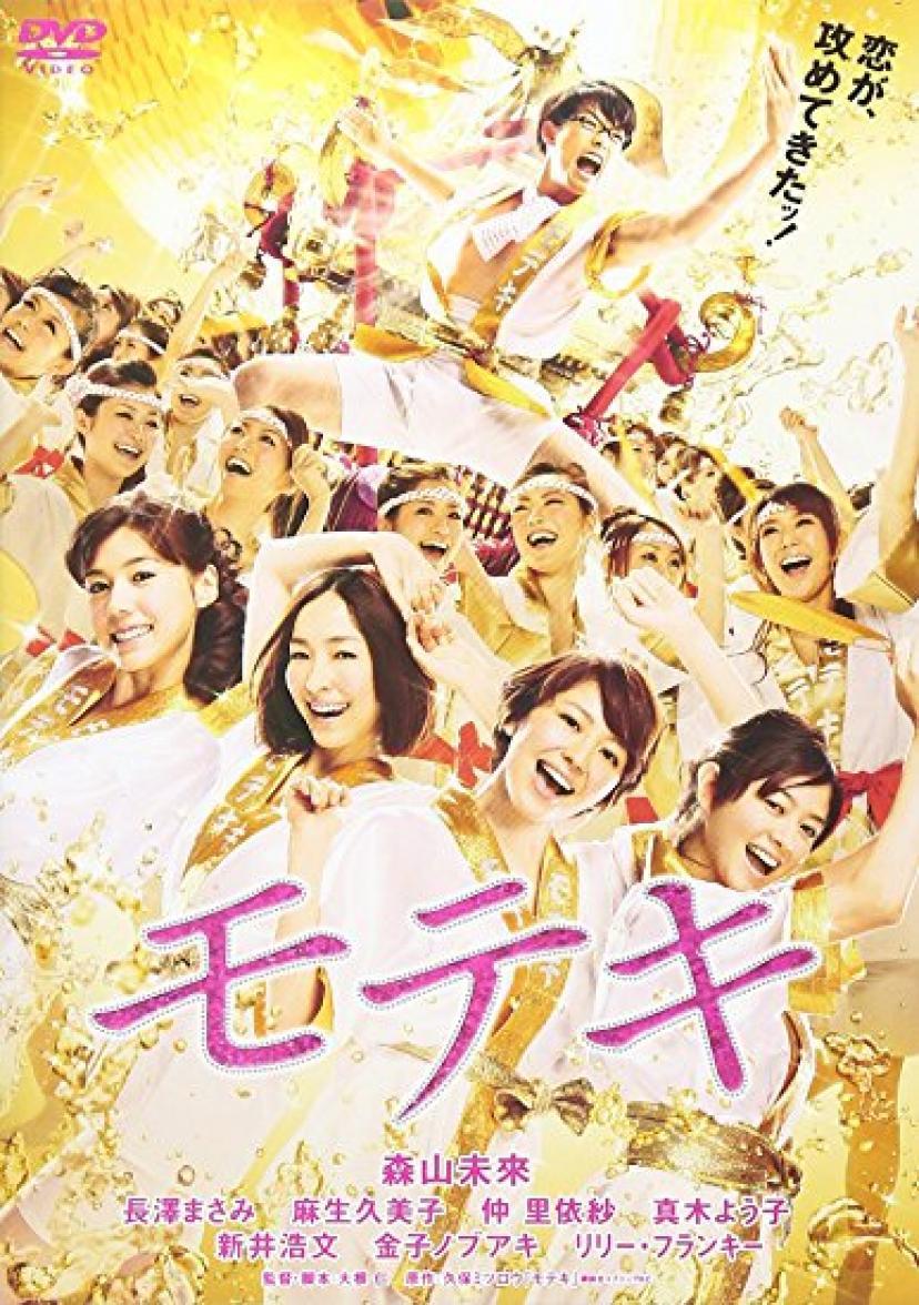 モテキ DVD