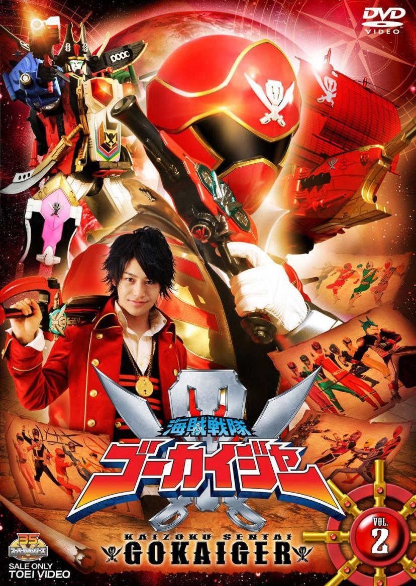 スーパー戦隊シリーズ 海賊戦隊ゴーカイジャー VOL.2 [DVD]