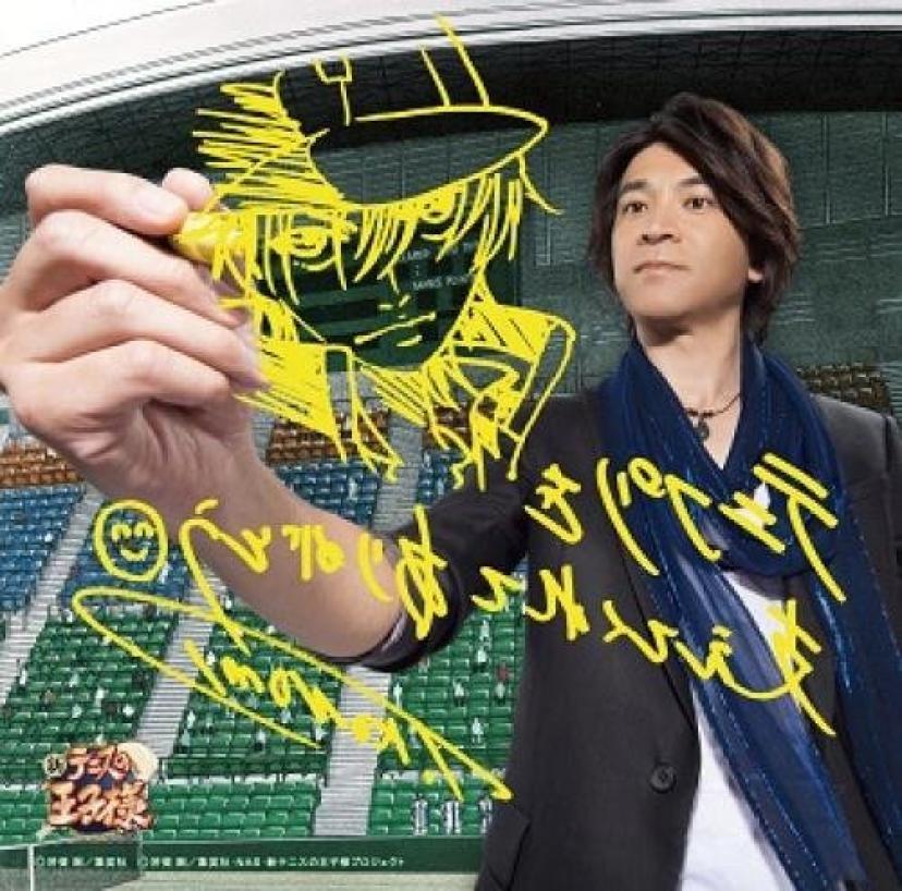 テニプリを支えてくれてありがとう(DVD付) Single, CD+DVD, Maxi