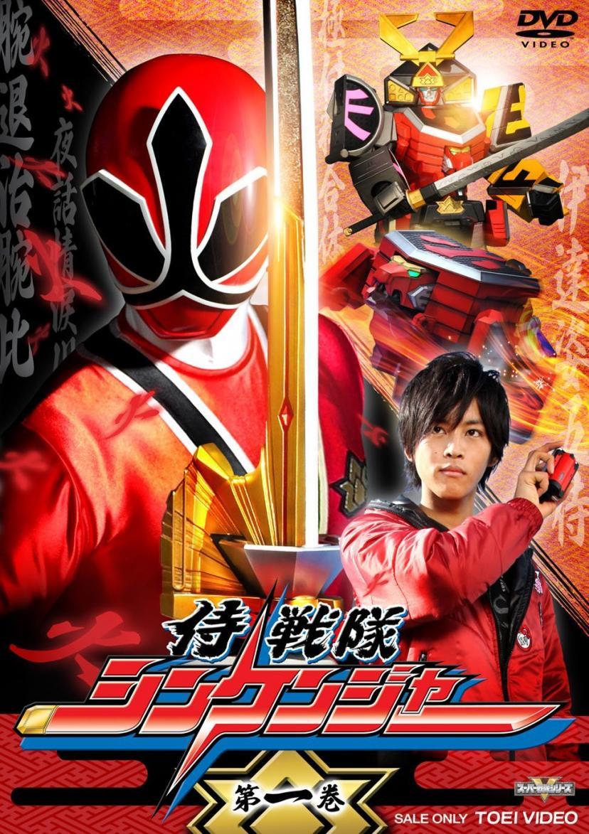 侍戦隊シンケンジャー VOL.1 [DVD]