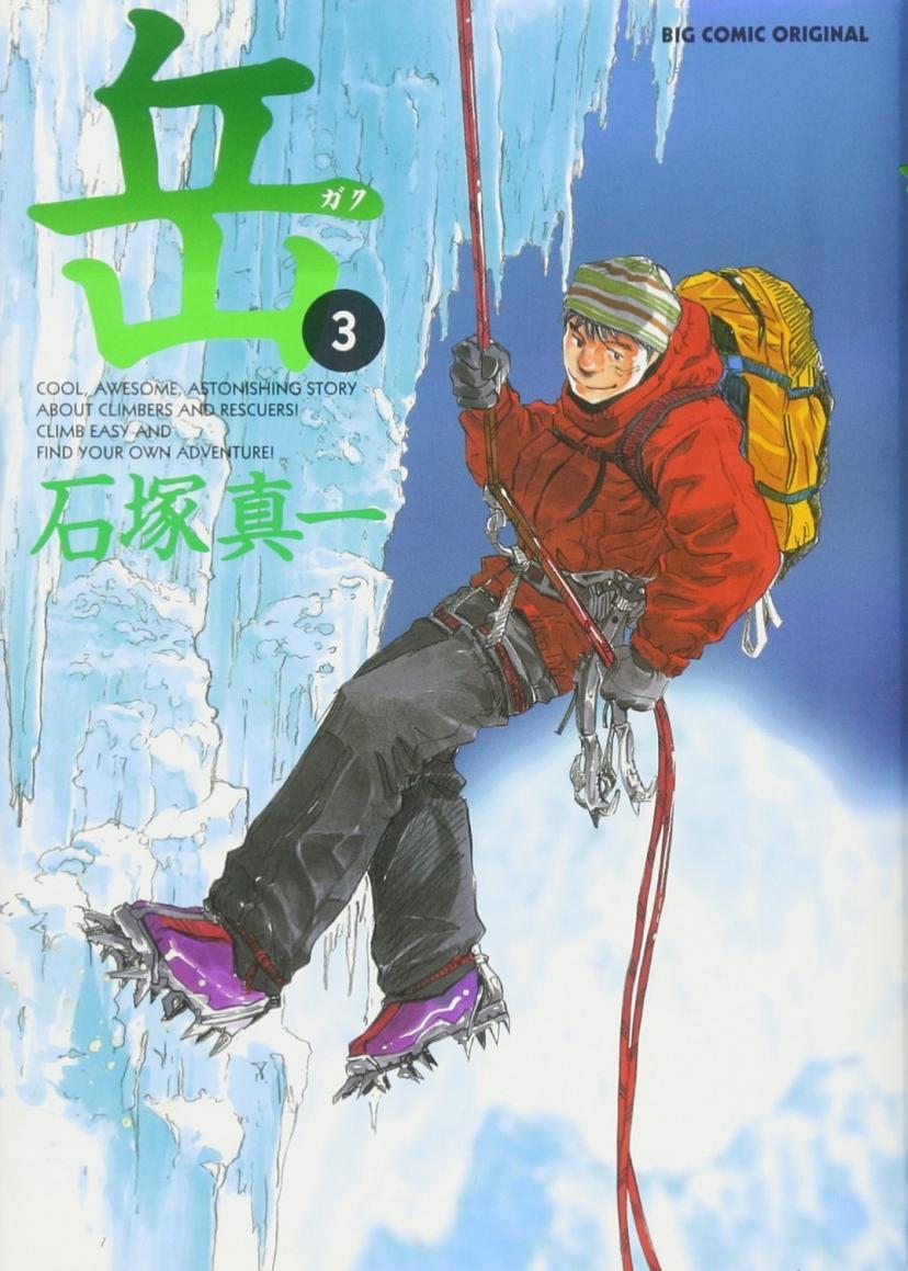 岳 (3)