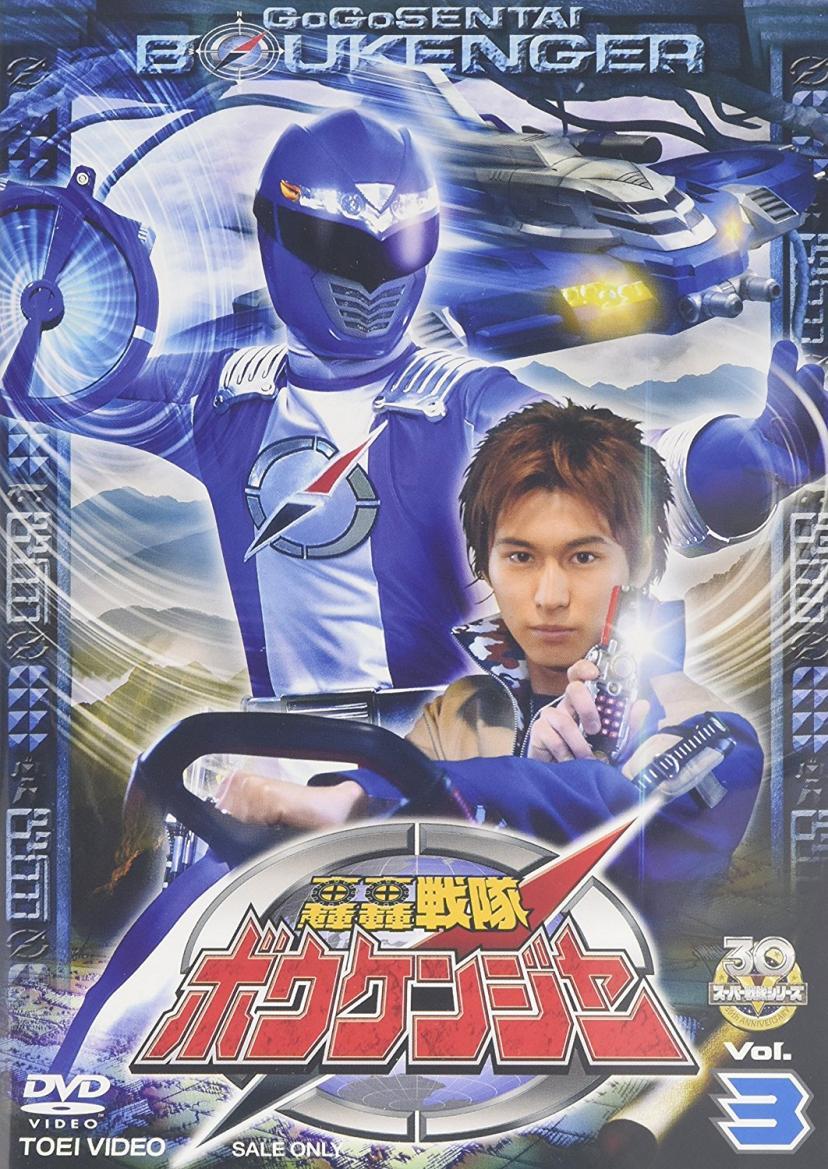 轟轟戦隊ボウケンジャー VOL.3 [DVD]