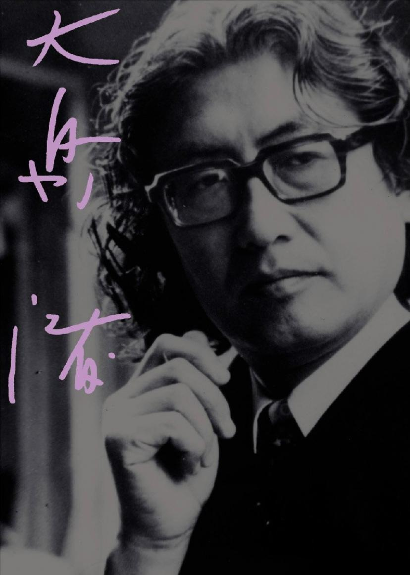 『大島渚4』