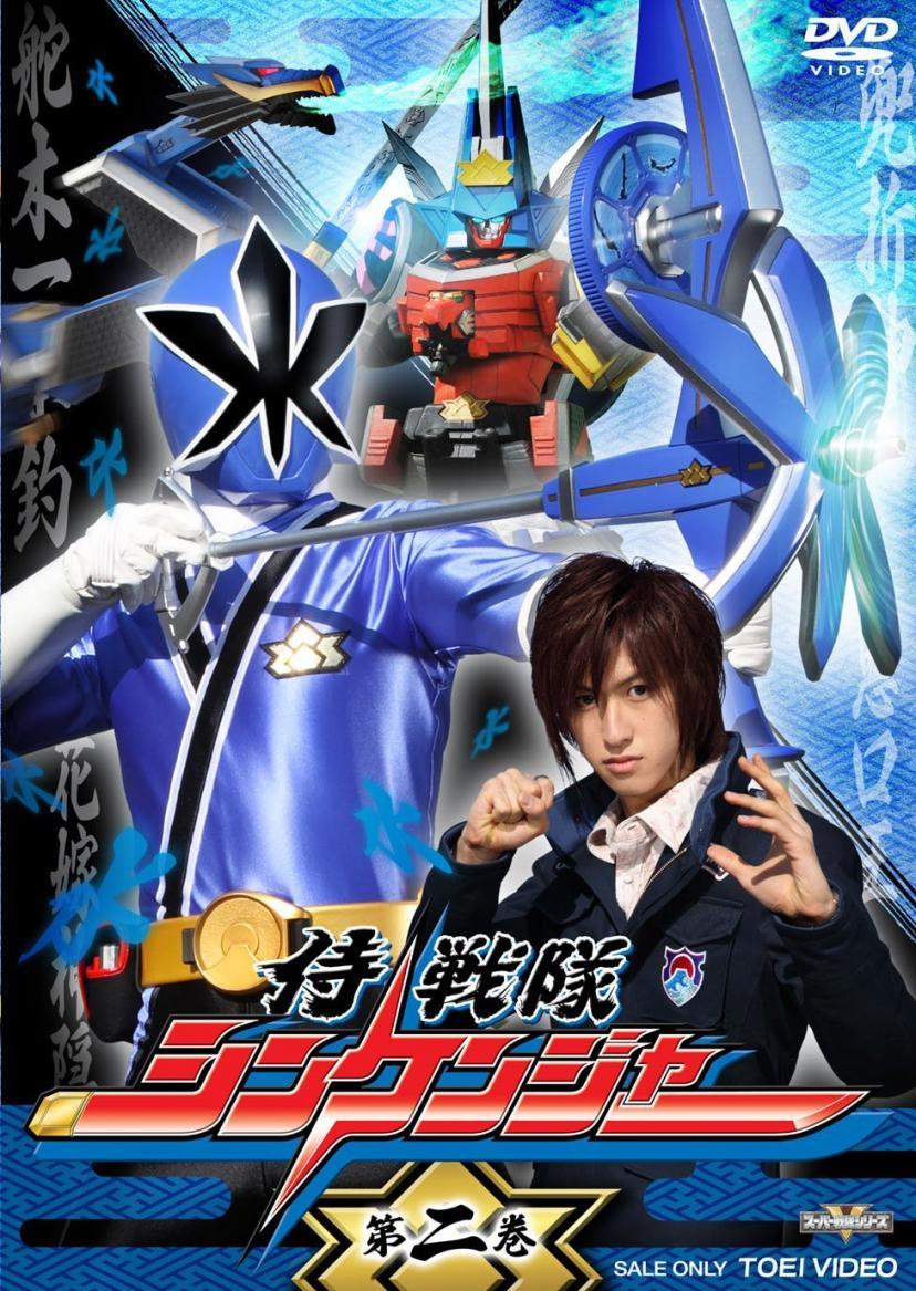 侍戦隊シンケンジャー VOL.2 [DVD]
