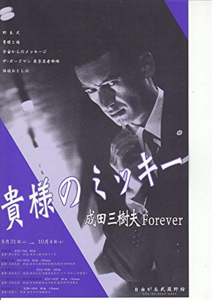 邦画映画チラシ[成田三樹夫forever]自由が丘武蔵野館にて上映チラシ