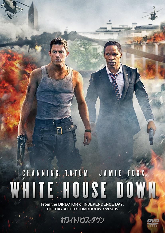 『ホワイトハウス・ダウン』