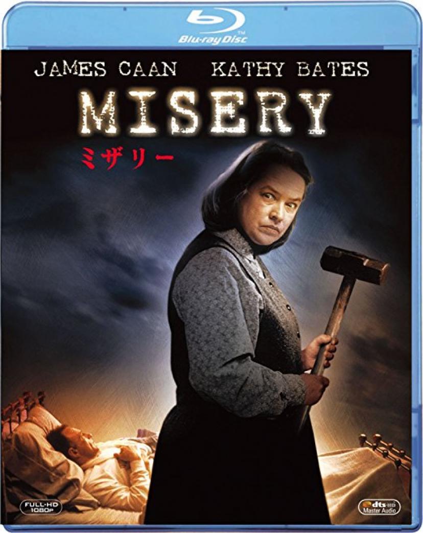 『ミザリー』 [Blu-ray]