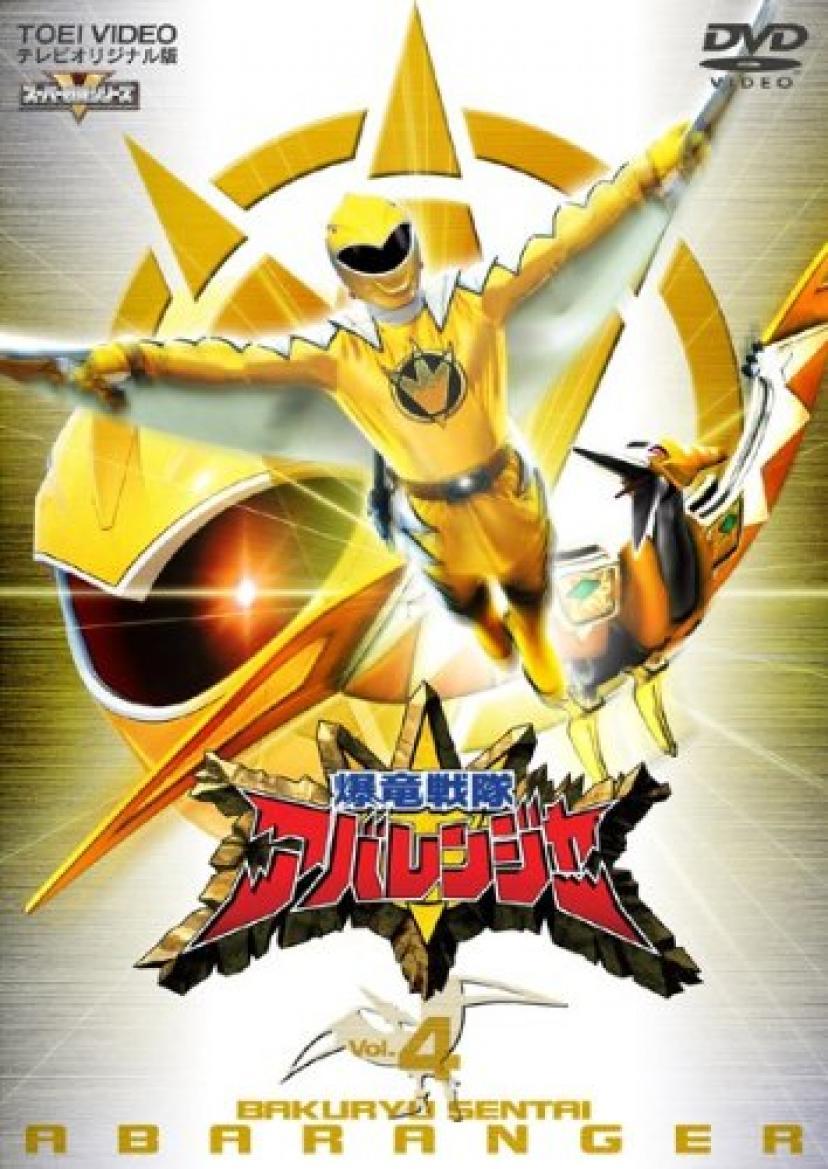 爆竜戦隊アバレンジャー4