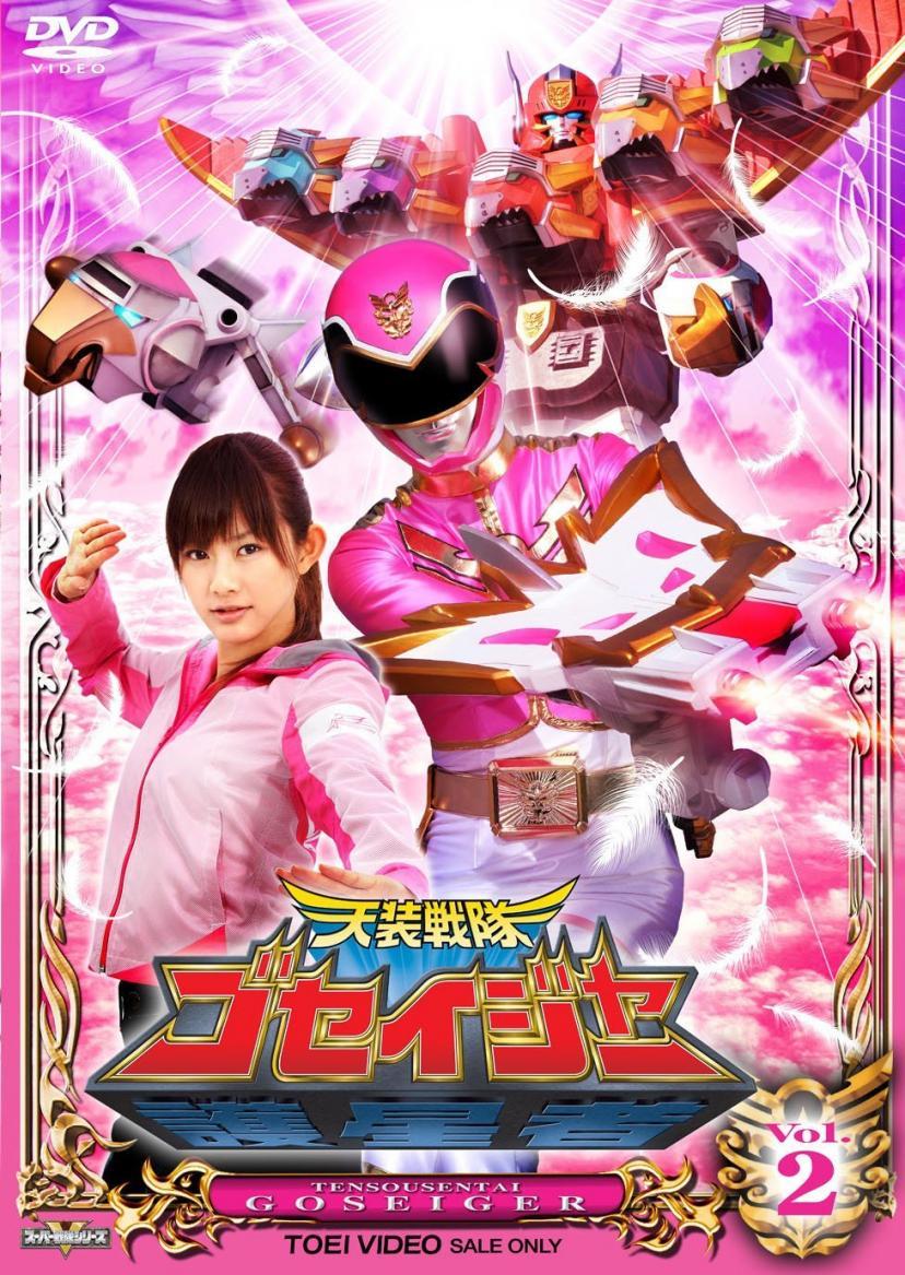 スーパー戦隊シリーズ  天装戦隊ゴセイジャー Vol.2