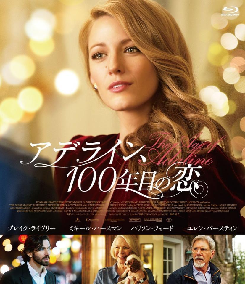 アデライン100年目の恋