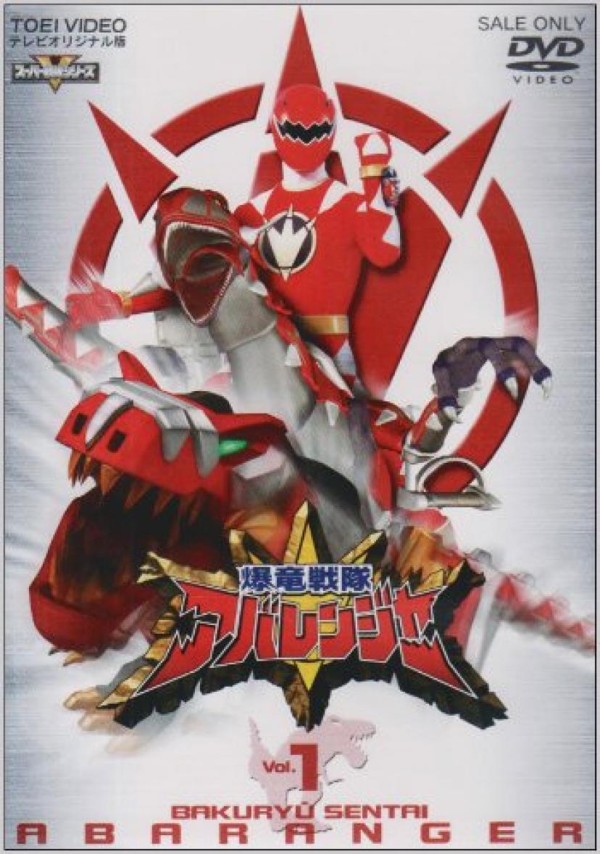 スーパー戦隊シリーズ 爆竜戦隊アバレンジャー Vol.1