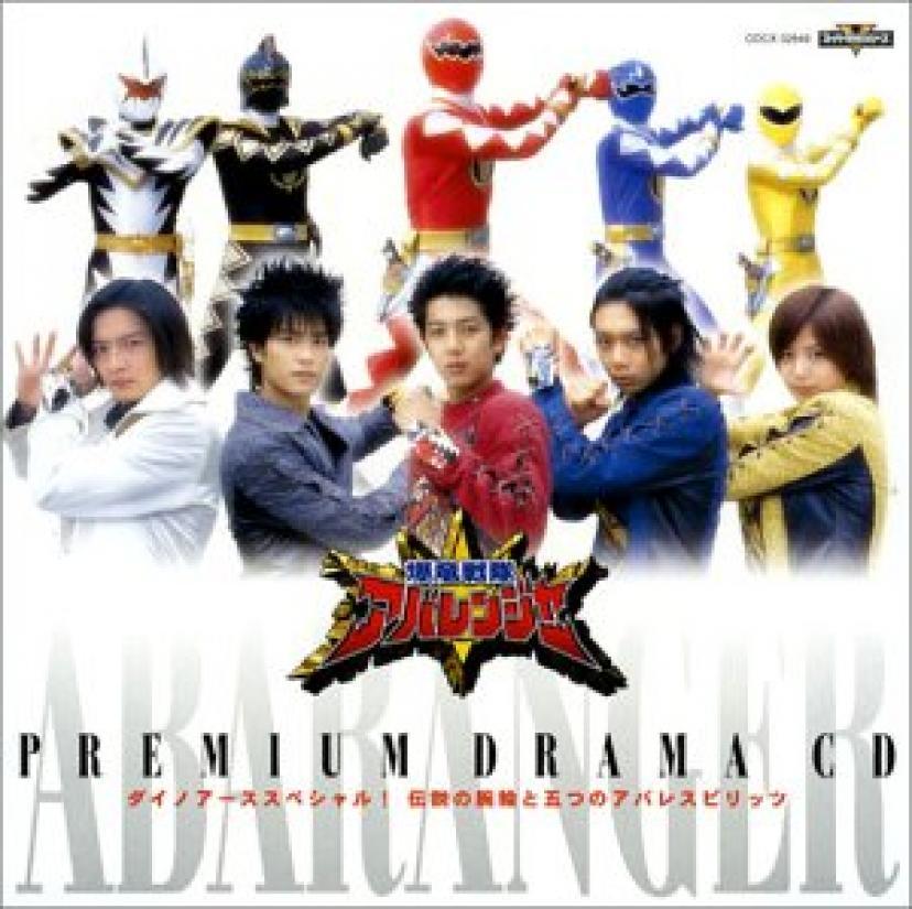 爆竜戦隊アバレンジャー RREMIUM DORAMA CD