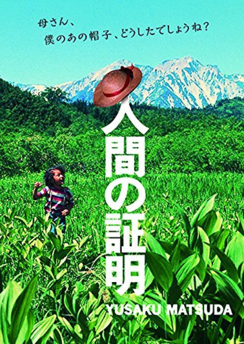 人間の証明 角川映画 THE BEST [DVD]