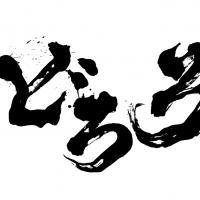 アニメ「どろろ(2019)」の動画を今すぐ無料で観るには?【1話〜最終話まで配信中】