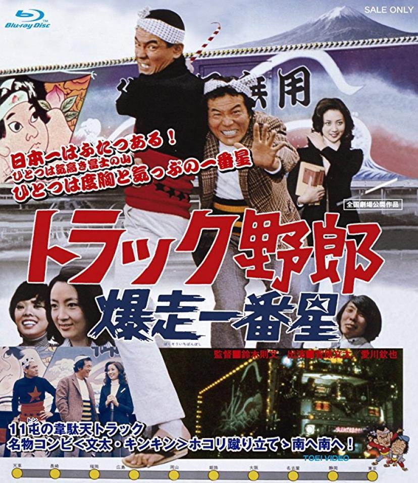 『トラック野郎 爆走一番星』 [Blu-ray]
