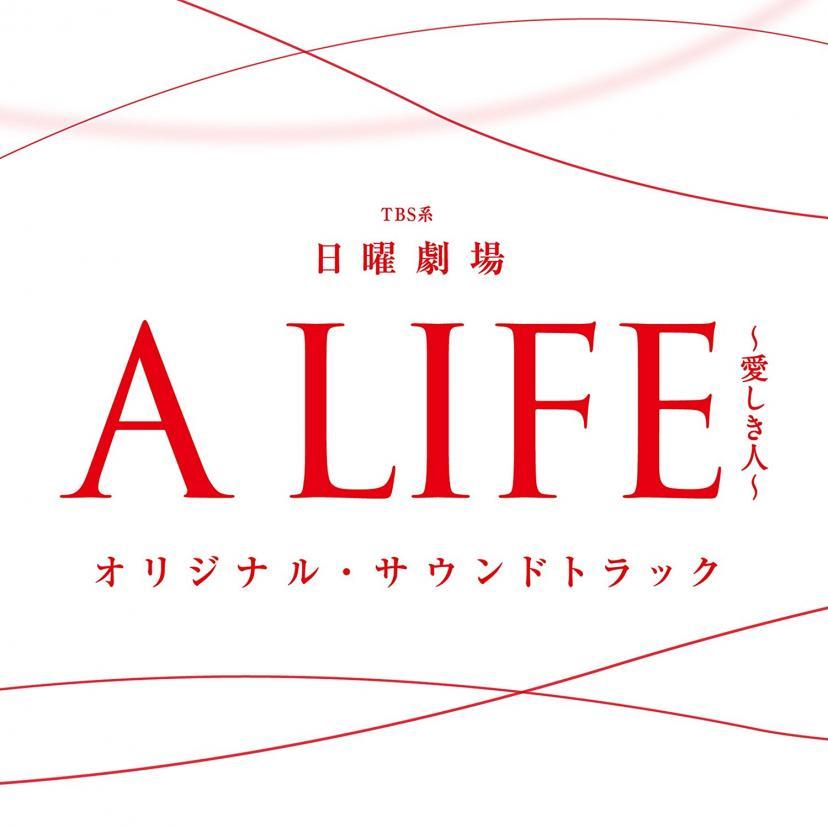 TBS系 日曜劇場「A LIFE~愛しき人~」オリジナル・サウンドトラックク